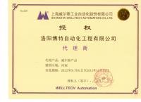 上海威爾泰工業自動化股份有限公司