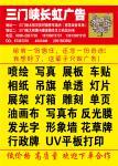 三门峡长虹广告