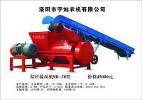 秸秆揉丝机9R-50型