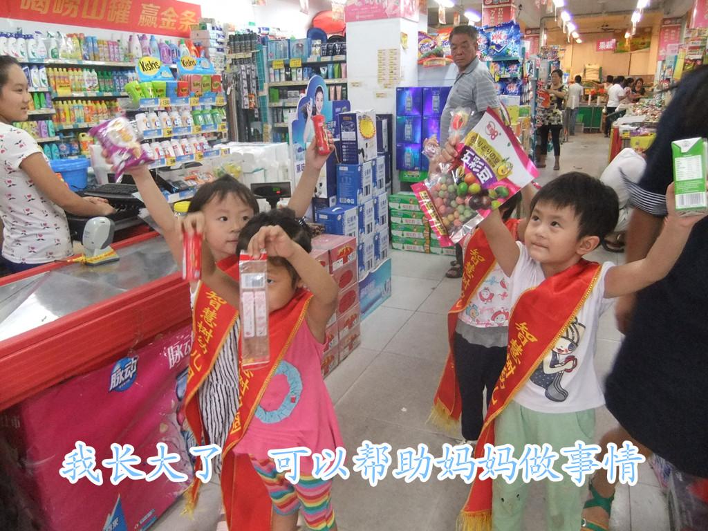 """智慧树幼儿园举办""""超市寻宝""""活动"""