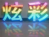 LED冲孔字