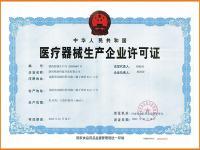 医疗行业许可证
