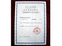 钛料注册证书