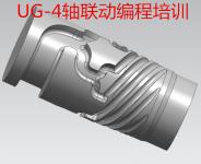 UG-4轴联动编程培训详情