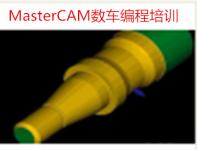 MasterCAM数控车编程培训详情